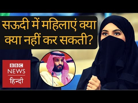 Saudi Arabia: Women\'s rights and things they still can\'t do (BBC Hindi)