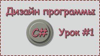 c#  Урок 1   Дизайн программы 2   Создание и настройка формы