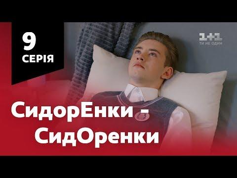 СидОренки - СидорЕнки. 9 серія