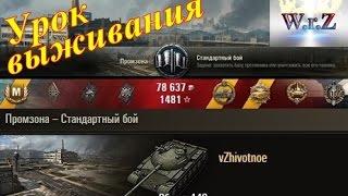 Объект 140  Урок выживания. Промзона  World of Tanks 0.9.15.1