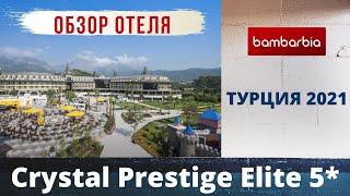 Chrystal Prestige Elite Hotel 5 Турция Гейнюк обзор отеля в прямом эфире