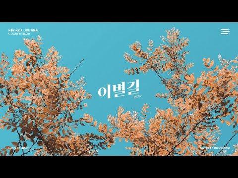 아이콘 (iKON) - 이별길 (Goodbye Road) Piano Cover