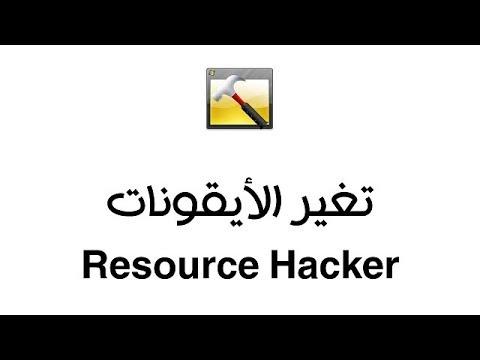 تغيير الأيقونات للملفات التنفيذية عبر برنامج Resource Hacker