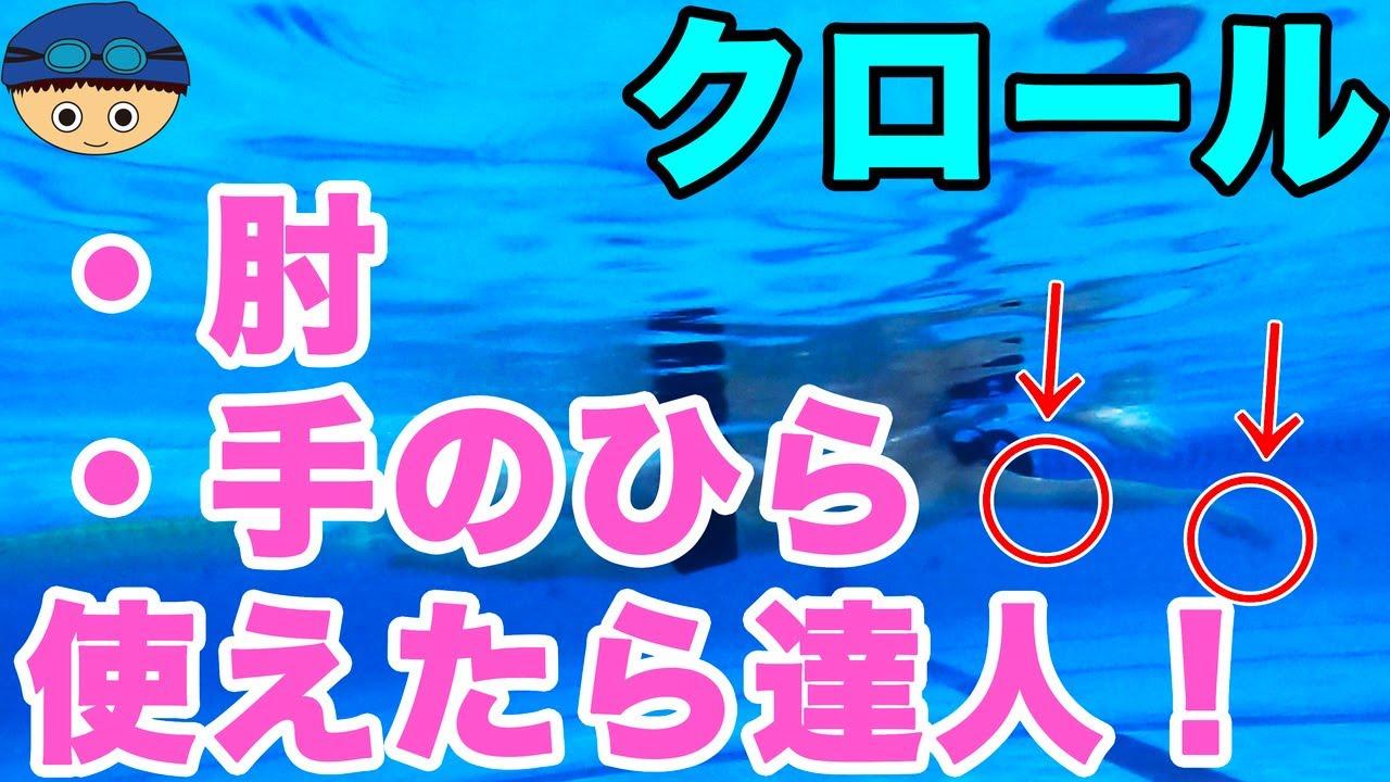 【クロール】ストロークで【楽に速く進む】ポイント【肘立て】を意識!【腕・手のひらの向き】でしっかり水を押す!!