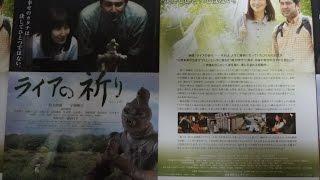 ライアの祈り 2015 映画チラシ 2015年6月13日公開 【映画鑑賞&グッズ探...
