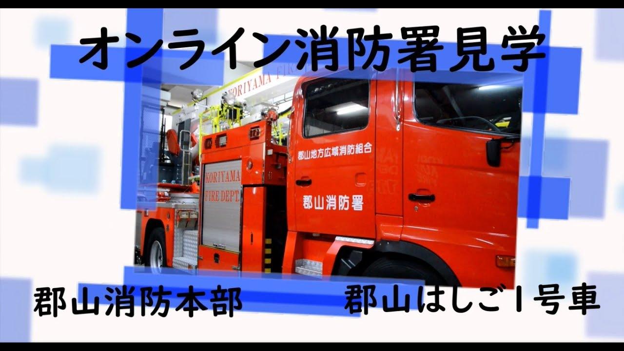 郡山 消防署