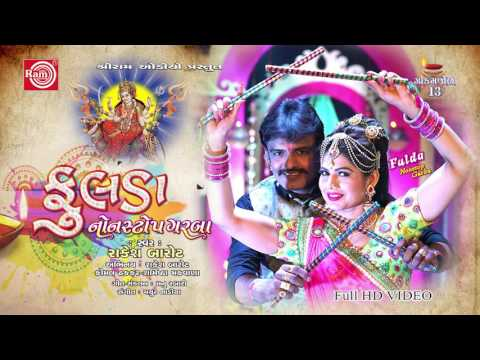 RAKESH BAROT ||FULDA NONSTOP GARBA || FULL AUDIO JUKE BOX