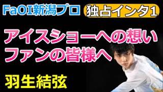 FaOI新潟のプログラムに羽生さんの長いインタビューが乗っています。TV...