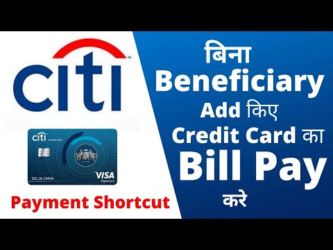 Pay Citi Bank Credit Card Payment Without Adding Beneficiary