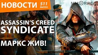Assassin's Creed Syndicate. Маркс жив! Новости