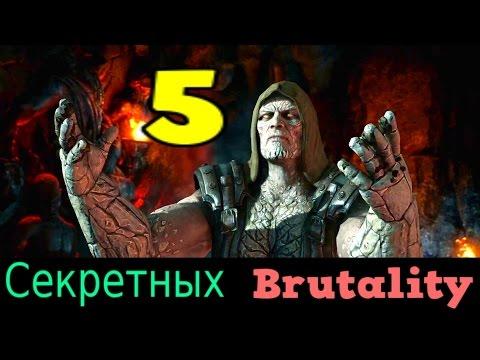MKX ► 5 Секретных Brutality Тремора.