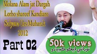 Molana Alam jat Dargah Lorho shareef Kandiaro Salyana Urs Mubarak 2012 Part 02