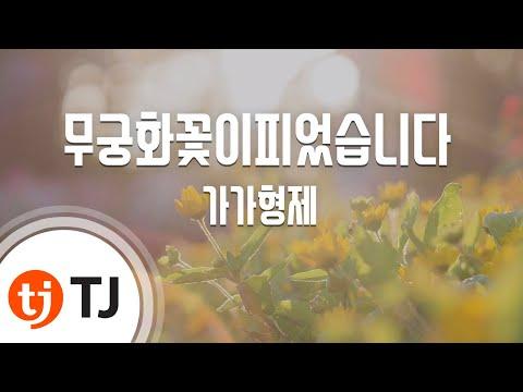 [TJ노래방] 무궁화꽃이피었습니다 - 가가형제 (The roses of Sharon have blossomed. - GaGa Brothers) / TJ Karaoke