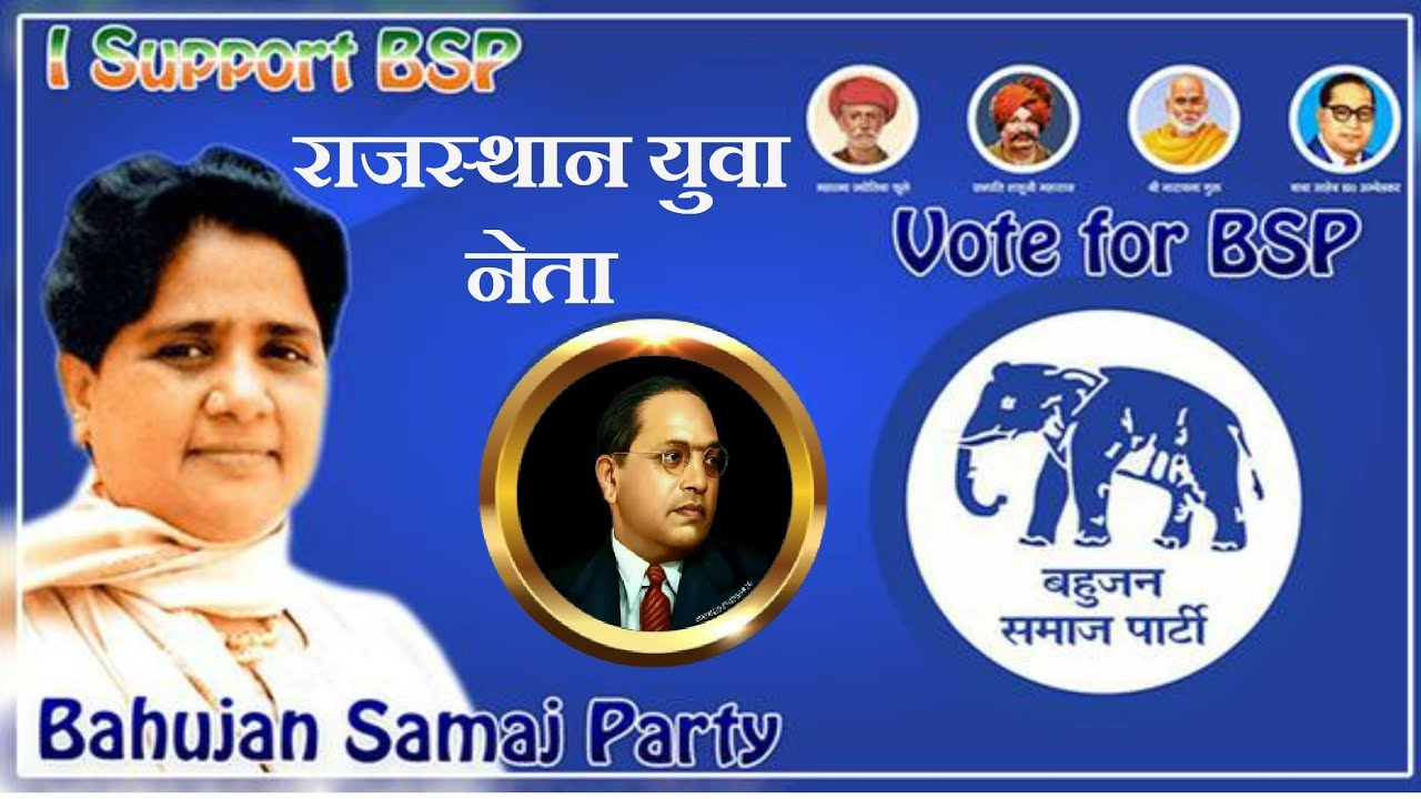 BSP Rajasthan Best Speech
