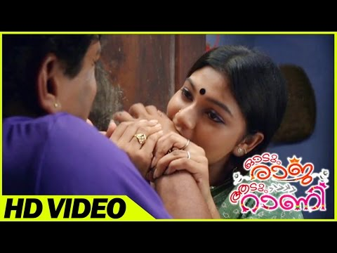 odum raja adum rani malayalam movie sreelakshmi acting love with manikandan pattambi malayalam film movie full movie feature films cinema kerala   malayalam film movie full movie feature films cinema kerala