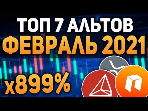 ТОП 7 КРИПТОВАЛЮТ НА ФЕВРАЛЬ 2021 КОТОРЫЕ СДЕЛАЮТ ТЕБЯ МИЛЛИОНЕРОМ!!! / Инвестиции в Криптовалюту