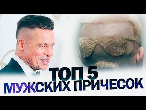 МУЖСКИЕ СТРИЖКИ ★ ТОП 5 Стильных Мужских Стрижек 2016