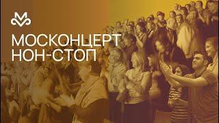 МОСКОНЦЕРТ NON-STOP Камерный оркестр «Московская камерата 28 09 19