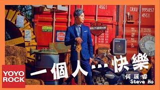 何展睿《一個人…快樂》官方動態歌詞MV (無損高音質)