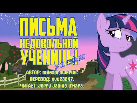 My Little Pony/Фанфик - Письма Недовольной Ученицы - 2-й Сезон