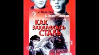 Как закалялась сталь - фильм по одноименному роману Н.А.Островского