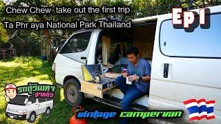Ep24 รถตู้วินเทจสายชิว รถบ้าน campervan พาออกทริปครั้ง แรก อุทยานแห่งชาติตาพระยา