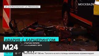 Новости Москвы за 16 сентября: мотоцикл и машина столкнулись на юго-востоке столицы - Москва 24