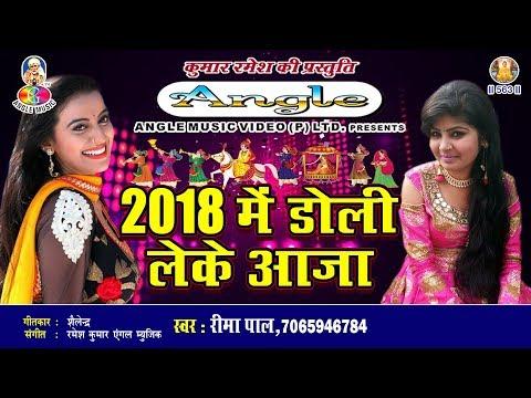 New Year Special Song | 2018 Me Doli Leke Aaja # Rima Pal
