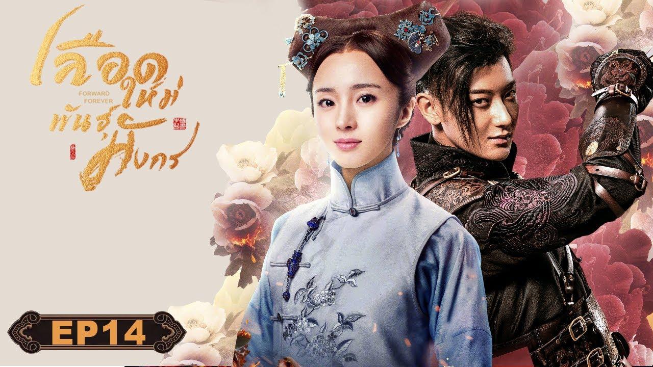 [ซับไทย]ซีรีย์จีน | 热血同行 เลือดใหม่พันธุ์มังกร(Forward Forever) | EP.14 Full HD | ซีรีย์จีนยอดนิยม