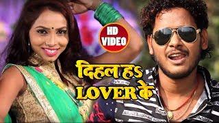 HD VIDEO #Shani Kumar Shaniya का New #भोजपुरी सुपरहिट Song Dihal Ha Lover Ke Bhojpuri Songs 2018