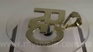 Смотреть видео подвески буквы