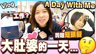 【Vlog】A Day With Me!大肚婆的一天🤔!