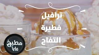 ترافيل فطيرة التفاح - روان التميمي