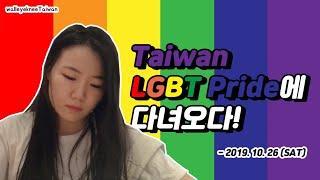 대만워홀러VLOG #3 대만 LGBT 프라이드 201…