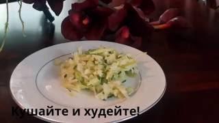 Низкокалорийный салат с сельдереем для похудения/Low-calorie salad with celery for weight loss
