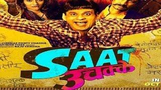7 Uchakkey: Film Reviews of Manoj Bajpai's movie (BBC Hindi)
