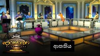 Doramadalawa - (2021-07-19) | ITN Thumbnail