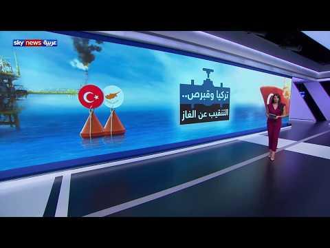 تركيا وقبرص.. تركيا تواصل التنقيب عن الغاز شرقي المتوسط  - نشر قبل 2 ساعة