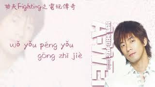 【Official Audio Lyrics Video】張善為《張善為Vol. 2》-〈功夫Fighting之電玩傳奇gōng Fū Fighting Zhī Diàn Wán Chuán Qí 〉