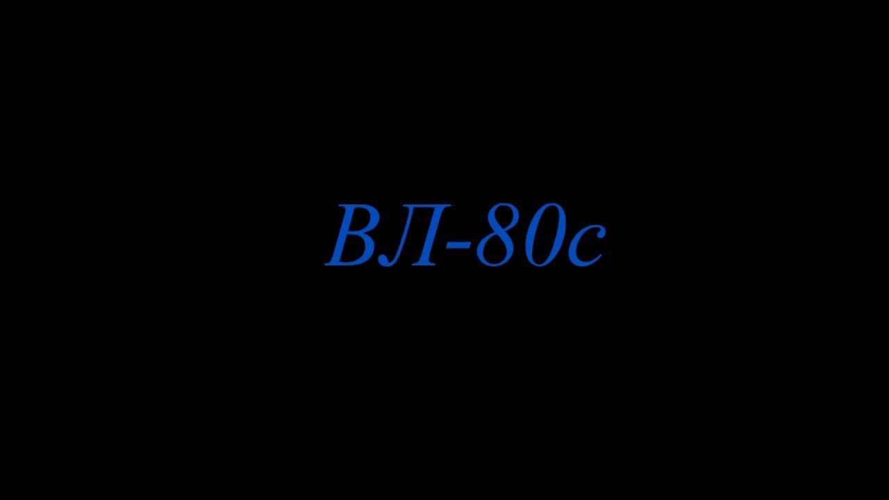 схема электровоза вл-80 скочать видео