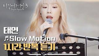 [1시간 반복 듣기] 태연(TAEYEON) ♬Slow Motion - 비긴어게인3(Beginagain3) | 1 HOUR LOOP