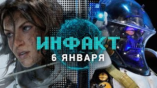 Инфакт от 06.01.2017 [игровые новости] — Tomb Raider, Mass Effect: Andromeda, Kojima Productions…