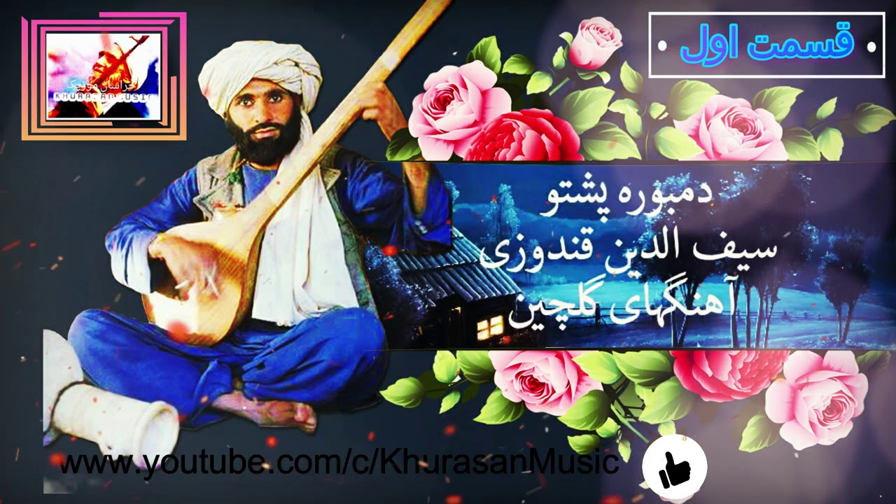 Download Pashto Dambora Part 1 -  Saifudeen Kundozi - پشتو دمبوره - سیف الدین قندوذی - قسمت اول