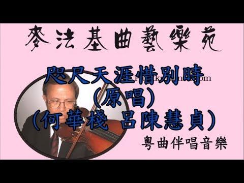 咫尺天涯惜別時(伴唱音樂)[麥法基制作] - YouTube