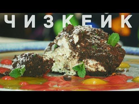 Ресторанная Кухня  | Чизкейк | #Borsch