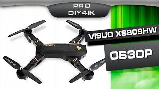 Складной квадрокоптер VISUO XS809HW за $50.