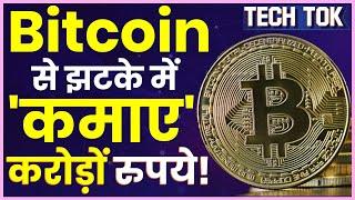 Bitcoin price in india, news, twitter hack: पिछले हफ्ते एक बड़े स्कैम में कई हाई प्रोफाइल हैंडल्स को compromise कर लिया गया था...