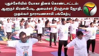 Yoga Day event in Puducherry: Lt Governor Kiran Bedi, Niranjan Jyoti and cm Narayanasamy participate