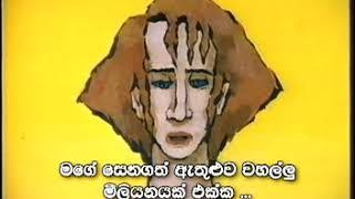Daniel _ Cartoon with Sinhala Subtitles