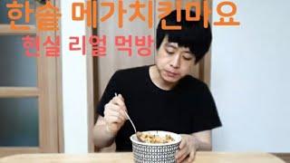 [독개구리]한솥도시락 치킨마요덮밥 먹방 리뷰 (양많음 …